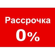 Туры в рассрочку 0%