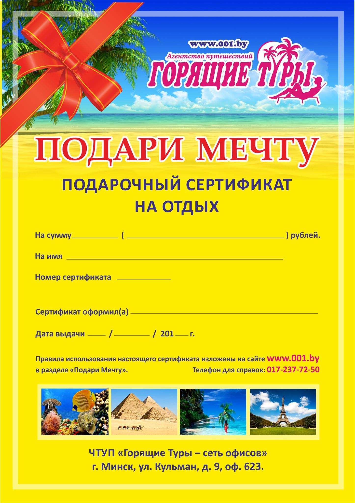 Подарочный сертификат на отдых